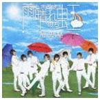 風男塾 / 雨ときどき晴れのち虹(通常盤) [CD]