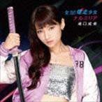 滝口成美/全力!爆走少女/ナルミリア(TypeA)(CD)