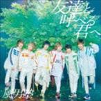 風男塾/友達と呼べる君へ(通常盤)(CD)