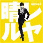 和田アキ子 / 晴レルヤ [CD]