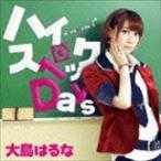 大島はるな / ハイスペックDays(パターンB) [CD]