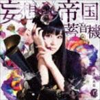 喜多村英梨 / 妄想帝国蓄音機(通常盤) [CD]