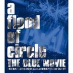 a flood of circle/THE BLUE MOVIE -青く塗れ!- 2016.06.04 Live at 新木場STUDIO COAST(10th アニバーサリーパック Blu-ra...(Blu-ray)