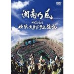 湘南乃風/十周年記念 横浜スタジアム伝説 [DVD]