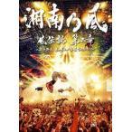 湘南乃風/風伝説 第二章 〜雑巾野郎 ボロボロ一番星TOUR2015〜(初回生産限定盤) [DVD]