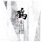 鴉/未知標(CD)