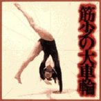 筋肉少女帯 / 筋少の大車輪 [CD]
