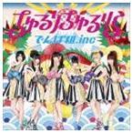 でんぱ組.inc/ちゅるりちゅるりら(通常盤)(CD)