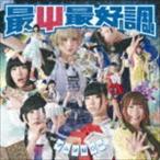 でんぱ組.inc/最Ψ最好調!(通常盤)(CD)