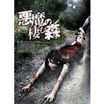 悪魔の棲む森(DVD)