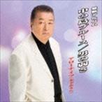 アローナイツ(木下あきら)/アローナイツ(木下あきら)ヒットアルバム(CD)