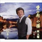 原大輔/愛の街・小樽/妻よ(CD)