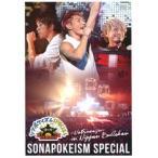 ソナーポケット/ソナポケイズムSPECIAL〜夏の陣〜 in 日本武道館(DVD)