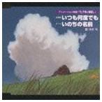 千と千尋の神隠し [CD]