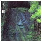 久石譲(音楽)/天空の城ラピュタ シンフォニー 大樹(CD)