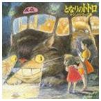 久石譲(音楽)/となりのトトロ サウンドトラック集(CD)