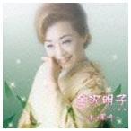 金沢明子/金沢明子コレクション〜木の葉舟〜(CD)