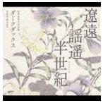 ダークダックス/遼遠(りょうえん)・謡遥(ようよう)・半世紀(はんせいき)(CD)