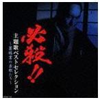 (オムニバス) 必殺!! 裏稼業の哀歌たち(CD)