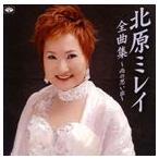 北原ミレイ/北原ミレイ全曲集 〜雨の思い出(CD)