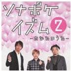 ソナーポケット/ソナポケイズム2 〜あなたのうた〜(通常盤)(CD)