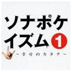 ソナーポケット/ソナポケイズム 1 〜幸せのカタチ〜 SP price(CD)