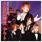 ダウト / 中距離恋愛(通常盤A/東日本盤) [CD]