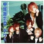 ダウト/中距離恋愛(通常盤B/西日本盤)(CD)