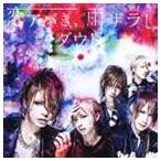 ダウト/恋アバき、雨ザラし(通常盤A)(CD)