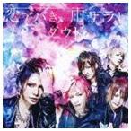 ダウト/恋アバき、雨ザラし(通常盤B)(CD)