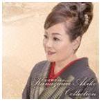 金沢明子/金沢明子コレクション(CD)