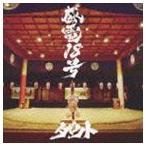ダウト / 感電18号(通常盤) [CD]