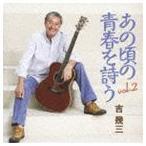 吉幾三/あの頃の青春を詩う vol.2(CD)
