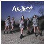 ひめキュンフルーツ缶/ハルカナタ(通常盤B)(CD)