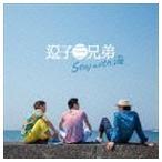 逗子三兄弟 / Stay with 海 [CD]
