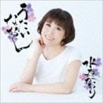 水森かおり/うたいなおし(CD)