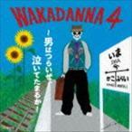 若旦那 / WAKADANNA 4 〜男はつらいよ、泣いてたまるか〜 [CD]