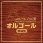 スタジオジブリの歌オルゴール 増補盤(CD)