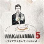 若旦那 / WAKADANNA 5 〜フォアグラなんていらねぇよ〜 [CD]