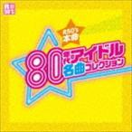 R50'S SURE THINGS!! 本命 80年代アイドル名曲コレクション(CD)