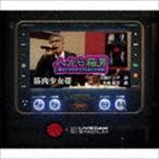 筋肉少女帯 / 人から箱男(筋少×カラオケDAMコラボ曲)(初回限定盤/CD+DVD) [CD]