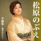 松原のぶえ/松原のぶえ全曲集〜能登みれん〜(CD)