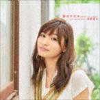 渡部優衣 / 夢のキセキ(通常盤) [CD]