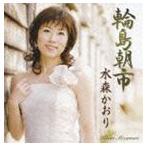 水森かおり/輪島朝市(CD)