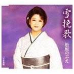 松原のぶえ/雪挽歌/中津慕情(CD)