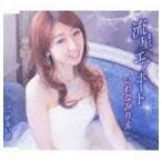 岩波理恵/流星エアポート/ゆるい波(CD)
