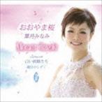 葉月みなみ / おおやま桜/白い妖精たち/魔法のしずく [CD]