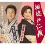 松原のぶえ・坂井一郎/相惚れ仁義 C/W新宿そだち(CD)