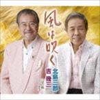 北島三郎・吉幾三/風は吹く/望郷【ボーカル新録音】(CD)