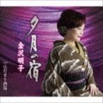金沢明子/夕月の宿/ひだまり酒場(CD)